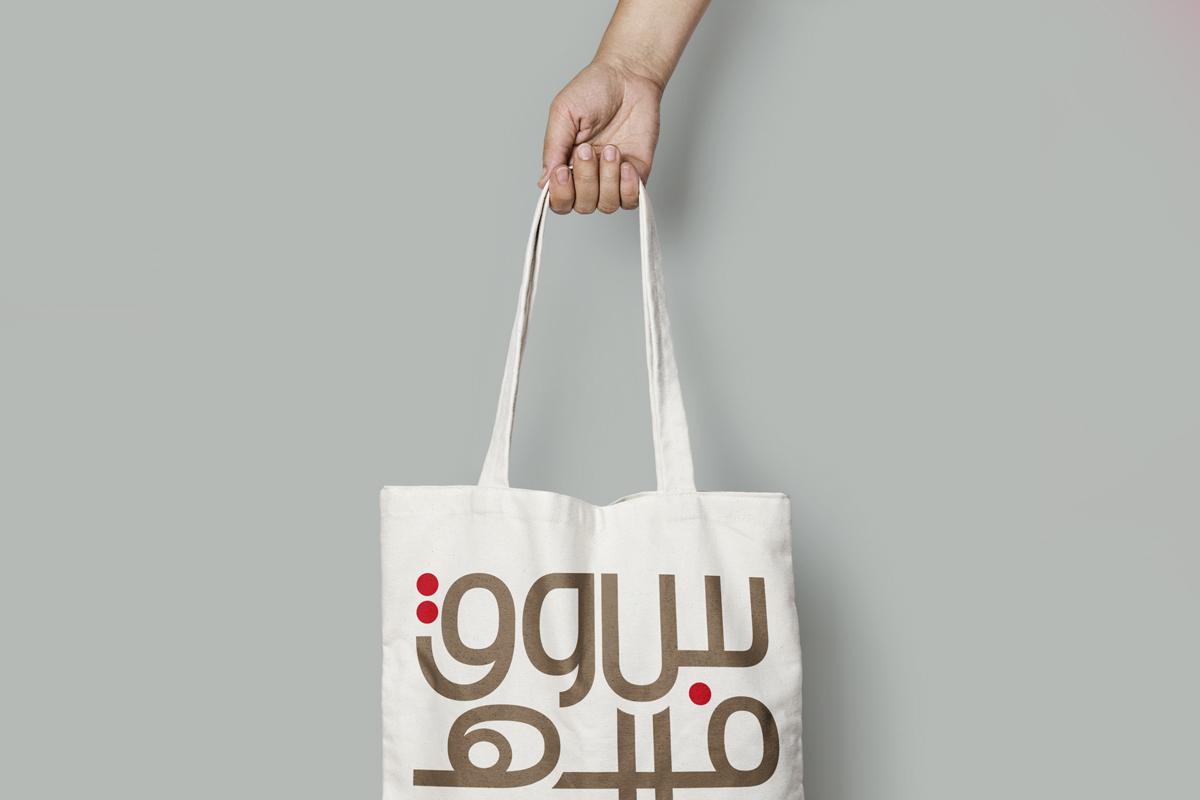souq-new